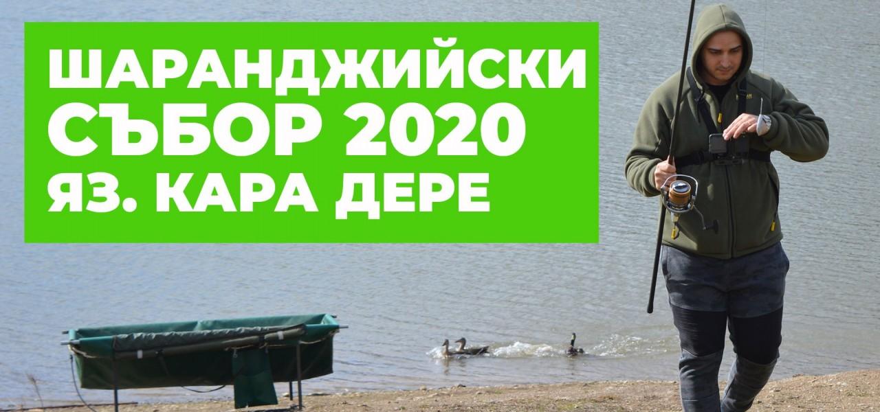 Шаранджийски събор 2020 - яз. Кара Дере