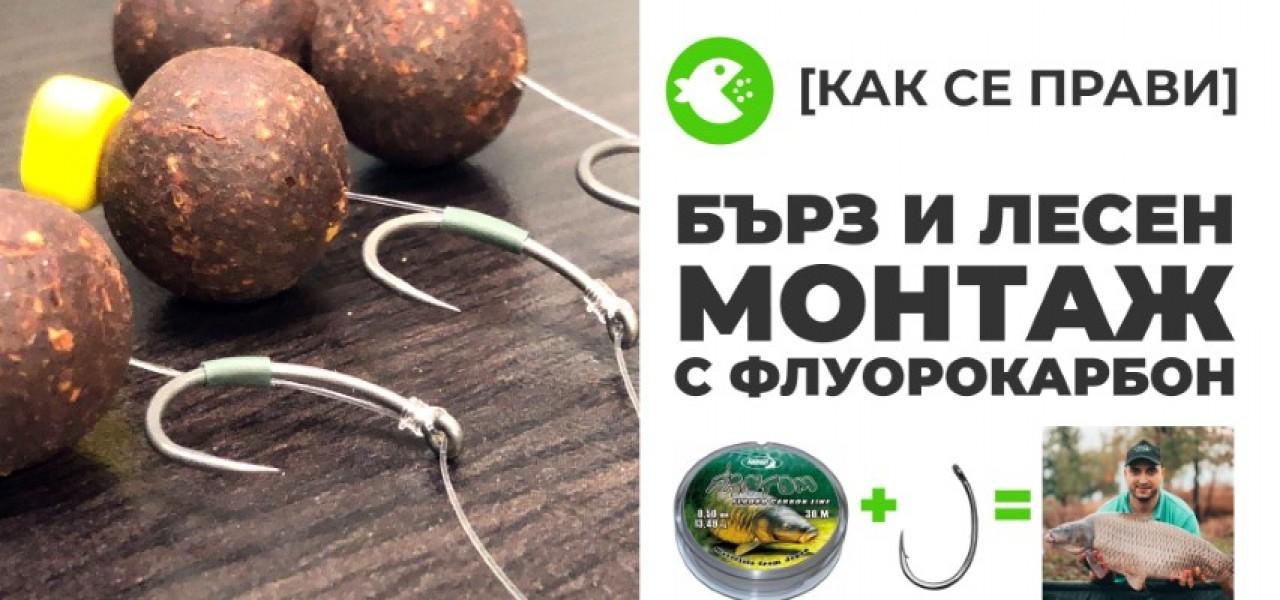 БЪРЗ И ЛЕСЕН МОНТАЖ С ФЛУОРОКАРБОН