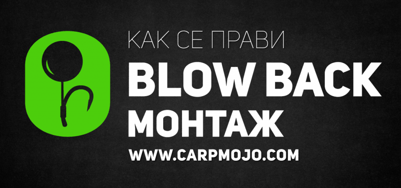 Как се прави Blow back монтаж за шаран (ВИДЕО) | www.carpmojo.com