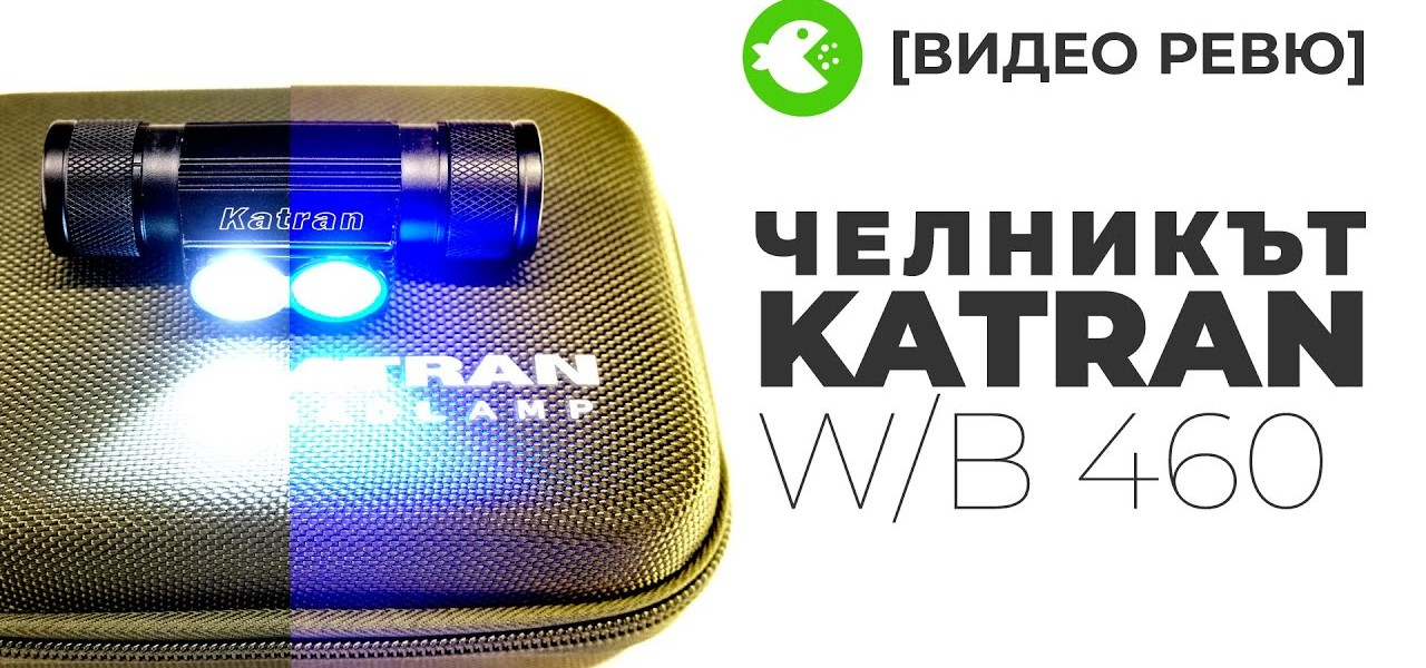 Челникът със синя светлина KATRAN W/B 460