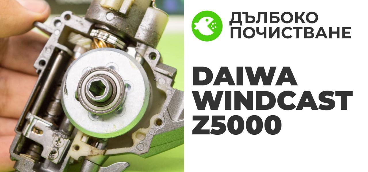 Почистване и смазване на личните Daiwa Windcast Z5000