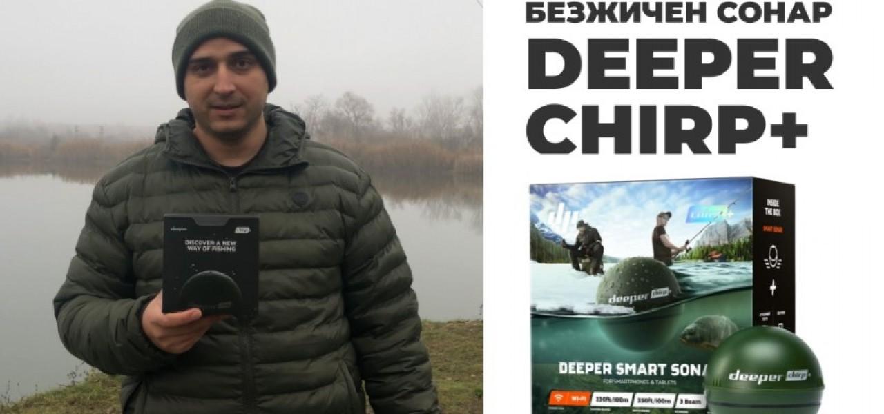 DEEPER CHIRP+ Сонарът, който променя риболова!