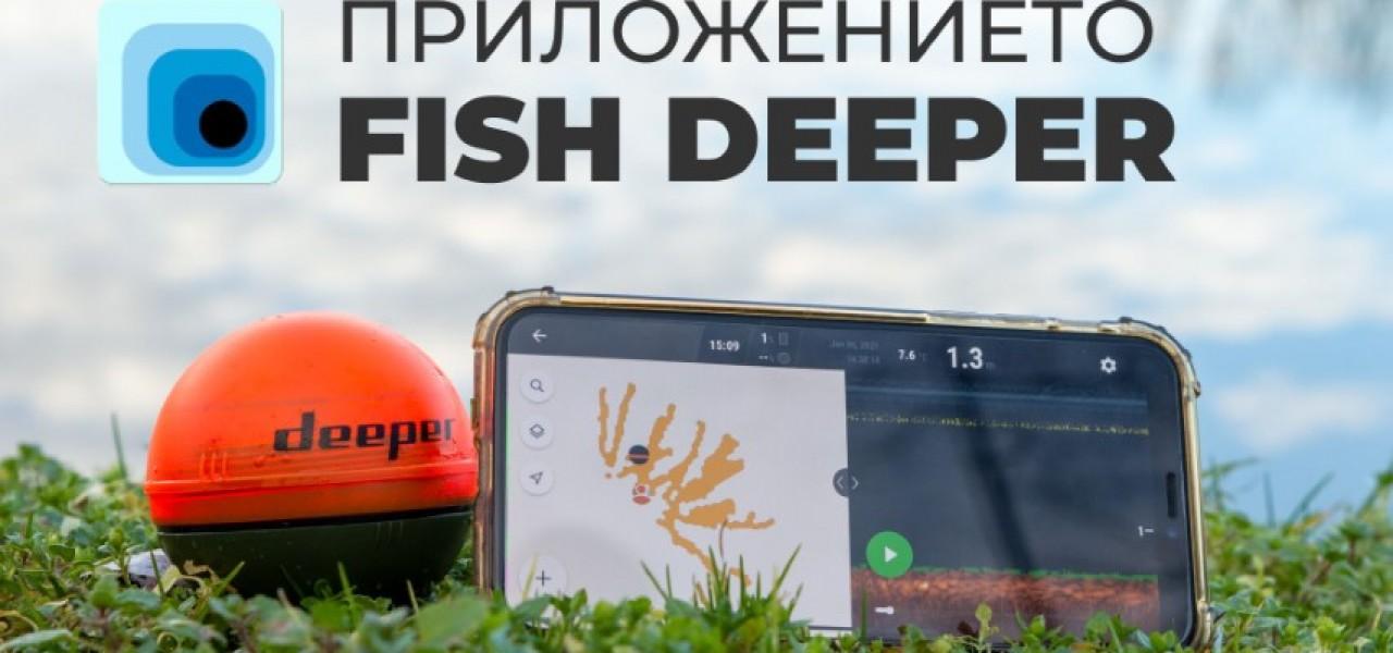 Как работят сонарите DEEPER - обзор на приложението Fish Deeper