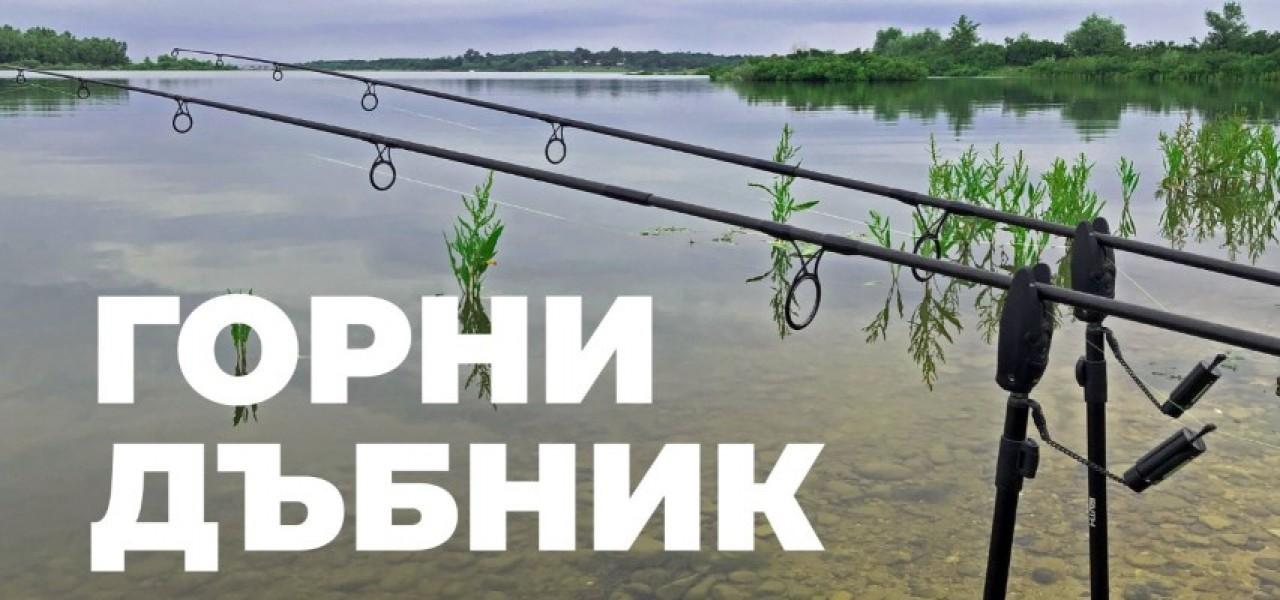 РАЗХОДКА ДО ЯЗ. ГОРНИ ДЪБНИК - 15.06.2020