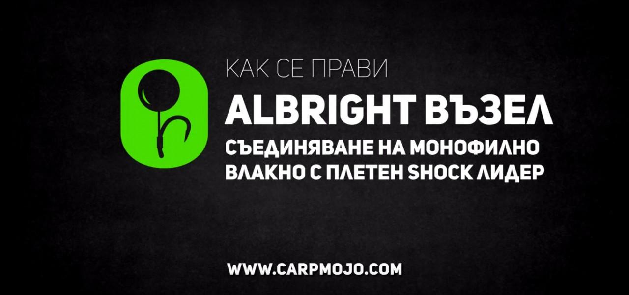 Как се прави ALBRIGHT възел за съединяване на монофилно влакно с плетен shock лидер (ВИДЕО) | www.carpmojo.com