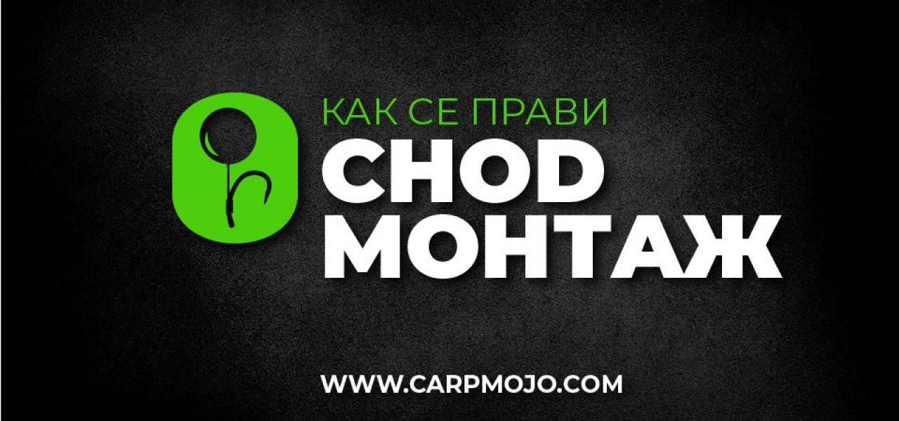 Как се прави Chod монтаж (Chod rig) | www.carpmojo.com