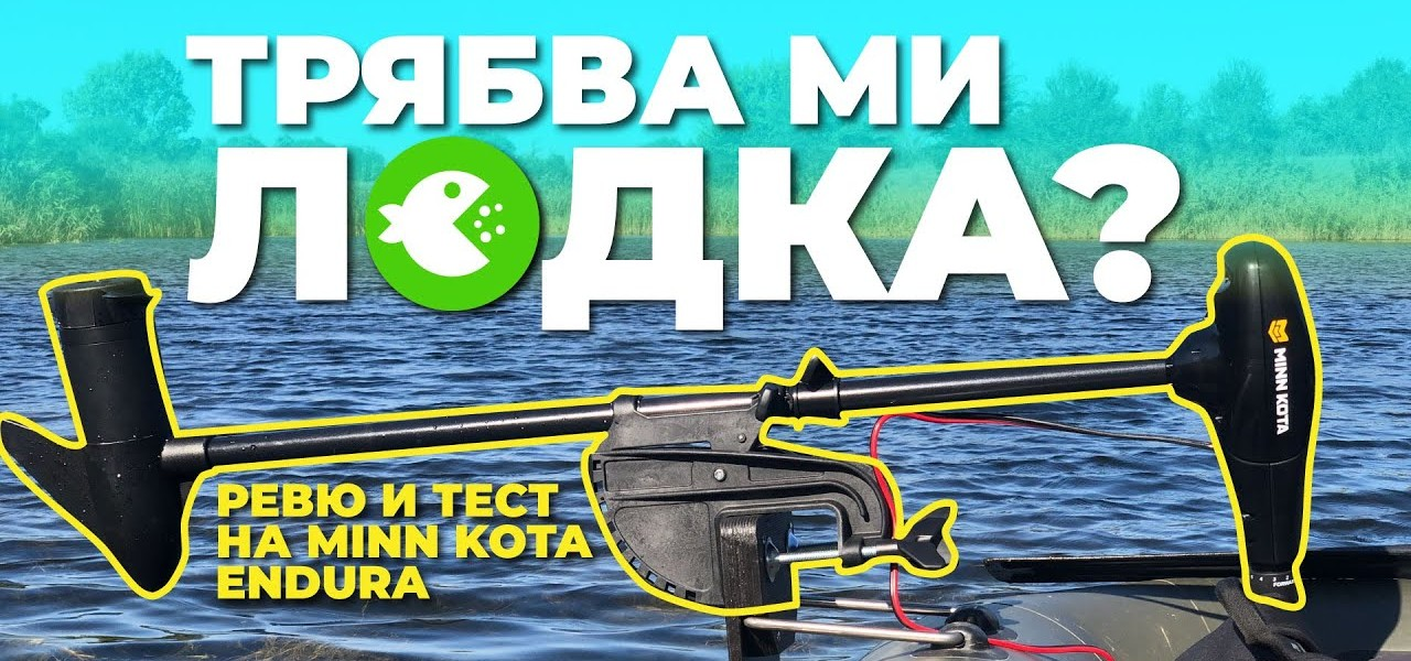 Ревю и тест на ел. мотор за лодка MINN KOTA ENDURA 34 LB