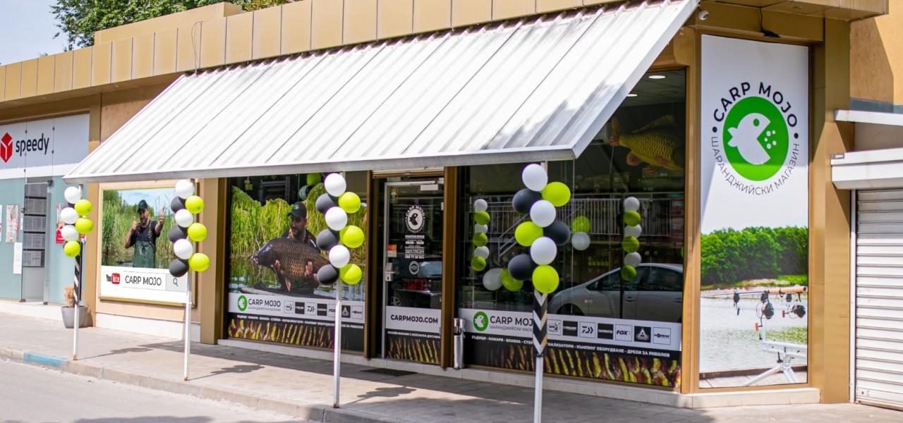 Официално откриване на шаранджийски магазин CARP MOJO в Плевен
