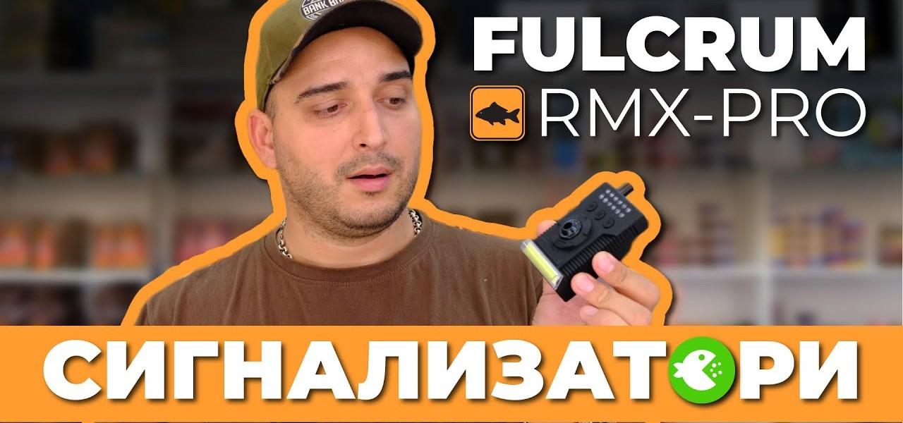 Ревю на сигнализатори PROLOGIC FULCRUM RMX-PRO