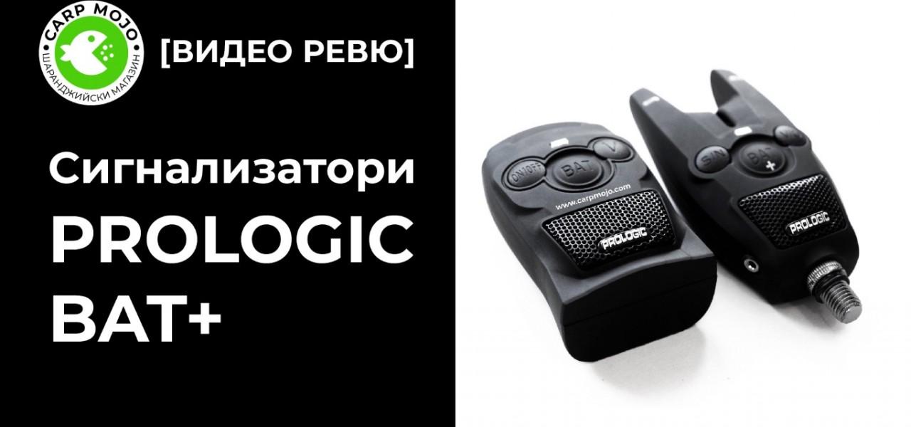 Сигнализатори Prologic BAT - ревю след 1 година употреба