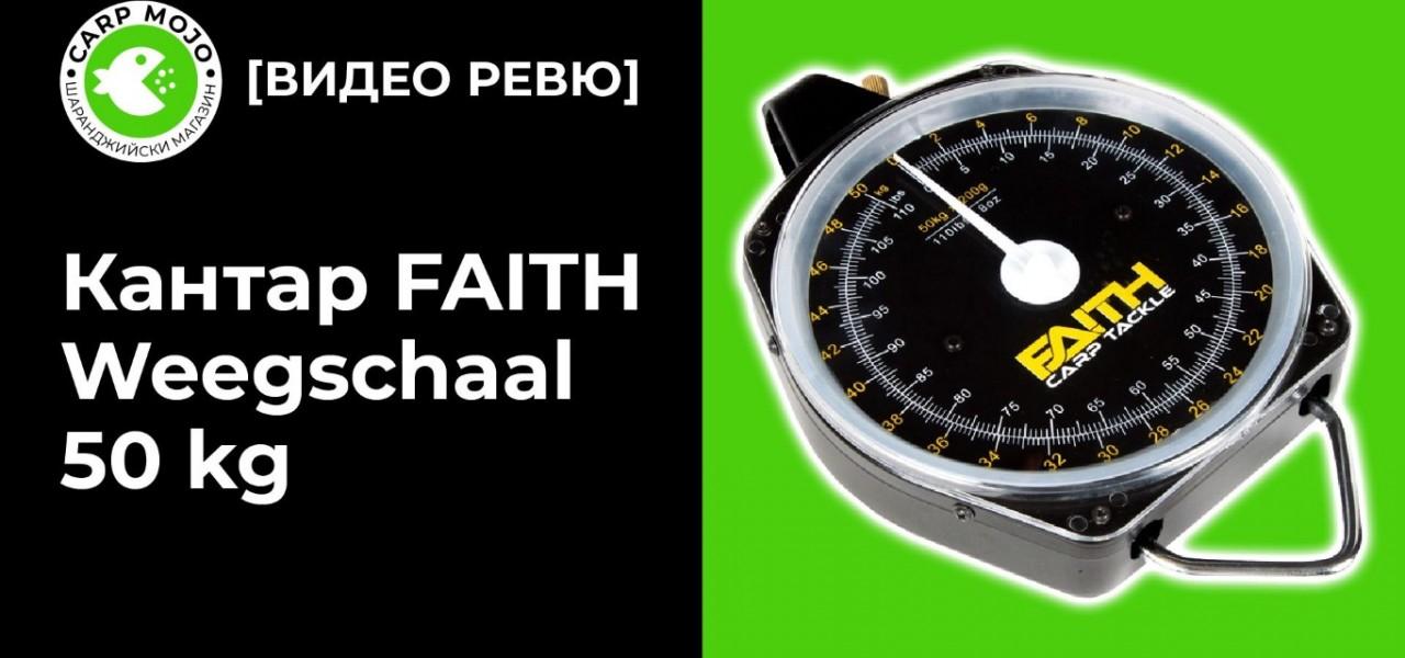 Видео ревю на кантар FAITH Weegschaal 50 kg | www.carpmojo.com
