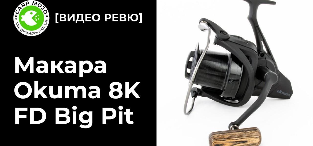Видео ревю на макара Okuma 8K FD Big Pit | www.carpmojo.com