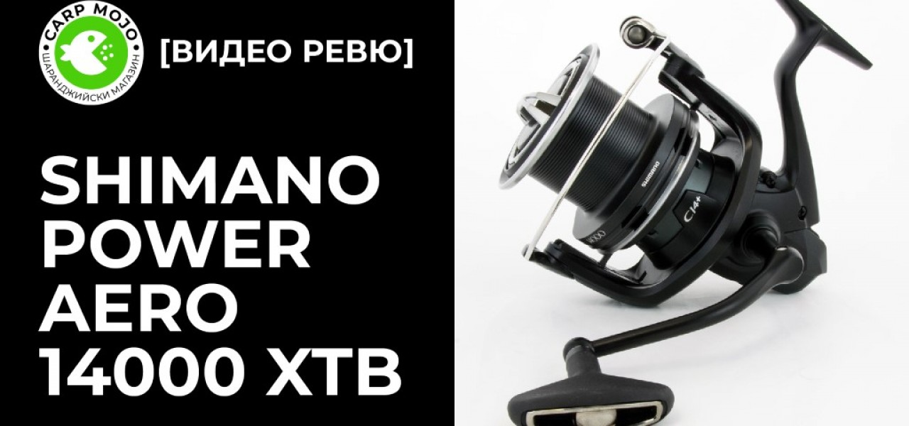 Ревю на Shimano Power Aero 14000 XTB Ci4