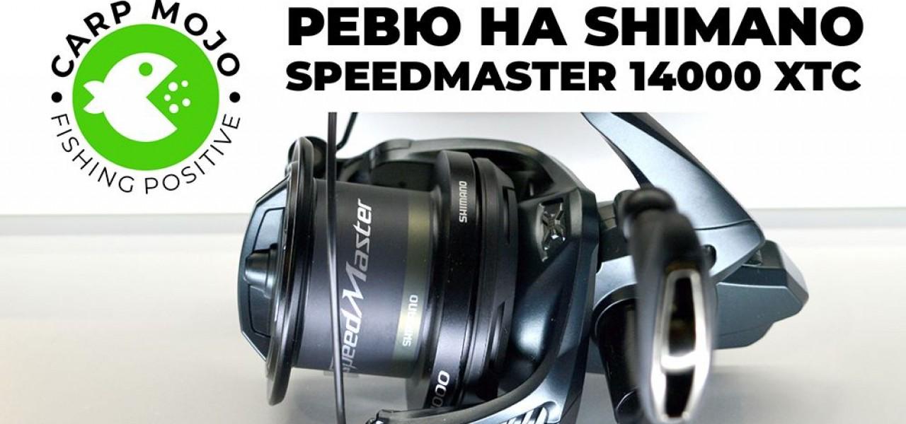 Видео ревю на Shimano Speedmaster 14000 XTC