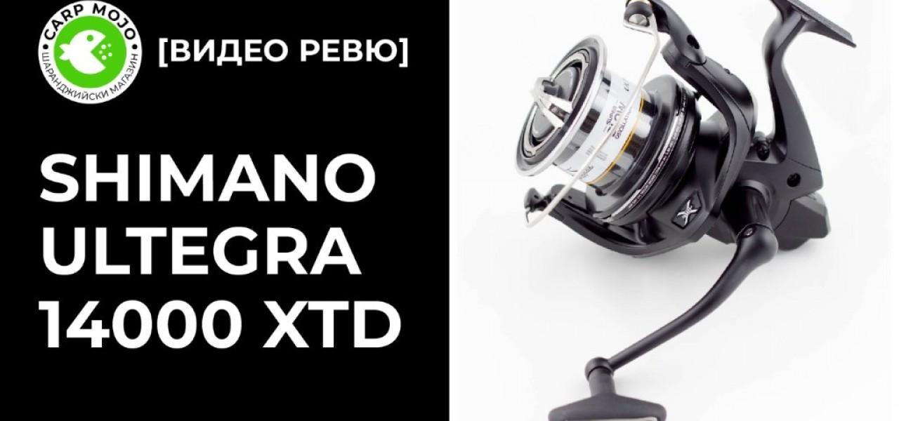 Видео ревю на макара Shimano Ultegra 14000 XTD