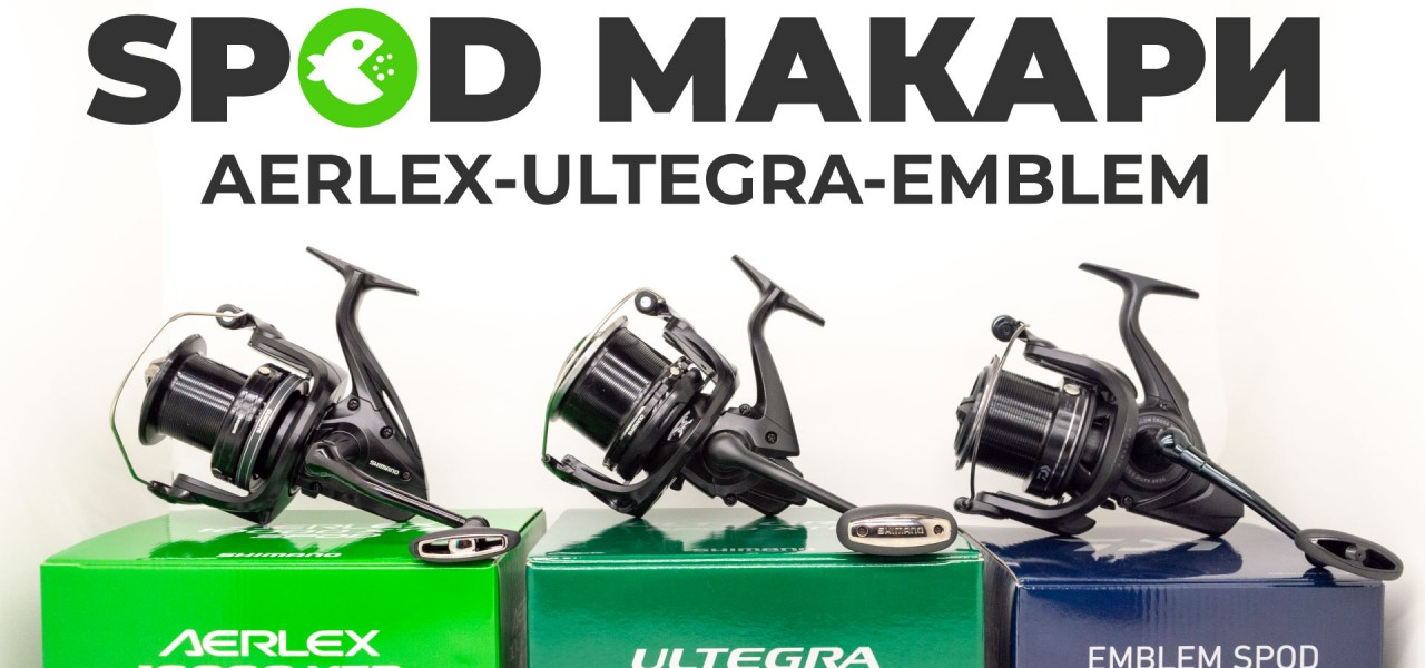 SPOD МАКАРИ - AERLEX vs ULTEGRA vs EMBLEM