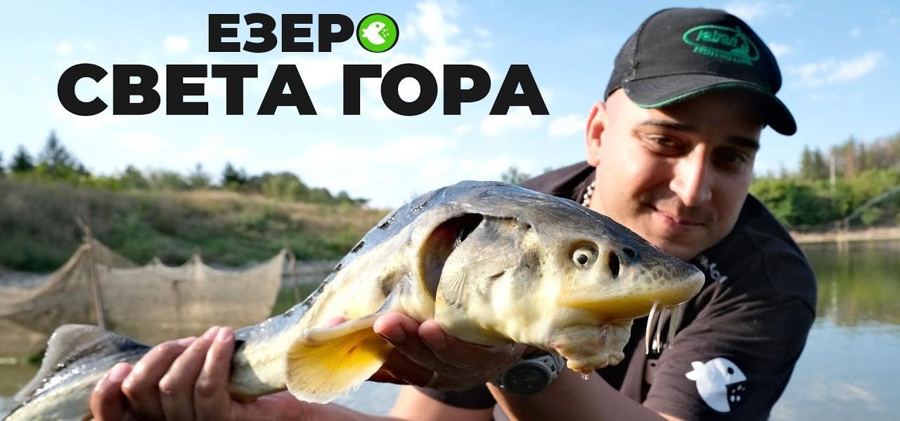 Първи риболов на езеро Света Гора - ХВАНАХ СИ ЕСЕТРИЧКА